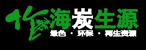 湖南竹海炭生源生物科技有限公司