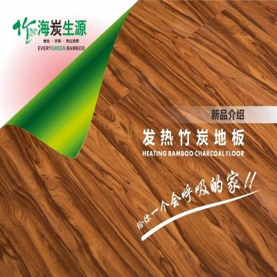 2020竹海炭生源新品发布-发热地板